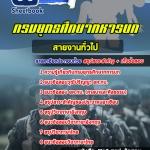 [[NEW]]แนวข้อสอบกรมยุทธศึกษาทหารบก(ยศ.ทบ) สายงานทั่วไป Line:topsheet1