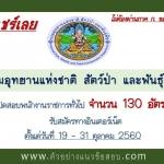 งานราชการรับเยอะ!!กรมอุทยานแห่งชาติ สัตว์ป่า และพันธุ์พืช เปิดสอบพนักงานราชการ 130 อัตรา วันที่ 19 - 31 ตุลาคม 2560