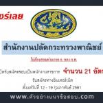สำนักงานปลัดกระทรวงพาณิชย์ เปิดรับสมัครสอบเป็นพนักงานราชการ จำนวน 21 อัตรา ตั้งแต่วันที่ 12 - 19 กุมภาพันธ์ 2561