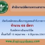 สำนักงานปลัดกระทรวงสาธารณสุข เปิดรับสมัครสอบเพื่อบรรจุบุคคลเข้ารับราชการ จำนวน 68 อัตรา ตั้งแต่วันที่ 15 พฤษภาคม - 6 มิถุนายน 2561