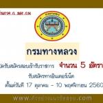 กรมทางหลวง เปิดรับสมัครสอบเพื่อบรรจุบุคคลเข้ารับราชการ จำนวน 5 อัตรา ตั้งแต่วันที่ 17 ตุลาคม - 10 พฤศจิกายน 2560