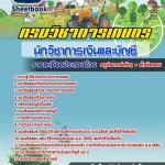 [[NEW]]แนวข้อสอบนักวิชาการเงินและบัญชี กรมวิชาการเกษตร Line:topsheet1