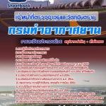 [[NEW]]แนวข้อสอบเจ้าหน้าที่ตรวจอาวุธและวัตถุอันตราย กรมท่าอากาศยาน Line:topsheet1