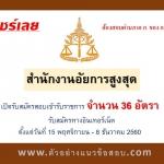 สำนักงานอัยการสูงสุด เปิดรับสมัครสอบเพื่อบรรจุบุคคลเข้ารับราชการ จำนวน 36 อัตรา ตั้งแต่วันที่ 15 พฤศจิกายน - 8 ธันวาคม 2560