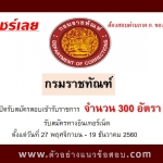 กรมราชทัณฑ์ เปิดรับสมัครสอบเพื่อบรรจุบุคคลเข้ารับราชการ จำนวน 300 อัตรา ตั้งแต่วันที่ 27 พฤศจิกายน - 19 ธันวาคม 2560