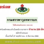 กรมสรรพาวุธทหารบก เปิดรับสมัครสอบเข้าเป็นพนักงานราชการ จำนวน 226 อัตรา ตั้งแต่วันที่ 27 พฤศจิกายน - 6 ธันวาคม 2560
