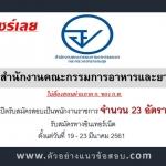 สำนักงานคณะกรรมการอาหารและยา เปิดรับสมัครสอบเป็นพนักงานราชการ จำนวน 23 อัตรา ตั้งแต่วันที่ 19 - 23 มีนาคม 2561