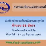 ((สอบ))การท่องเที่ยวแห่งประเทศไทย เปิดรับสมัครสอบเพื่อบรรจุเป็นพนักงาน และลูกจ้าง จำนวน 58 อัตรา ตั้งแต่วันที่ 11 - 20 มิถุนายน 2561