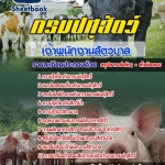 [[NEW]]แนวข้อสอบเจ้าพนักงานสัตวบาล กรมปศุสัตว์ Line:topsheet1