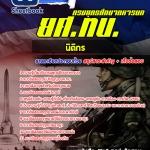 [[NEW]]แนวข้อสอบนิติกร กรมยุทธศึกษาทหารบก(ยศ.ทบ) Line:topsheet1