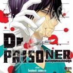 Dr.Prisoner ยอดคุณหมอเดนคุก เล่ม 4(จบ) สินค้าเข้าร้านวันศุกร์ที่ 25/5/61