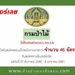 กรมป่าไม้ เปิดรับสมัครสอบเป็นพนักงานราชการ จำนวน 46 อัตรา ตั้งแต่วันที่ 27 ธันวาคม 2560 - 8 มกราคม 2561