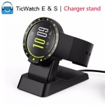 TicWatch E & S | Charger Stand แท่นชาร์จ สำหรับ TicWatch E & S