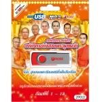 USB/ เทศนามหาเวสสันดร มหัศจรรย์คำสอน/290