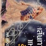 เส้นทางแห่งรัก เล่ม 3 (จบ) สินค้าเข้าร้านวันพุธที่ 11/7/61
