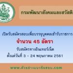 กรมพัฒนาสังคมและสวัสดิการ เปิดรับสมัครสอบเพื่อบรรจุบุคคลเข้ารับราชการ จำนวน 45 อัตรา ตั้งแต่วันที่ 3 - 24 พฤษภาคม 2561