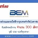 ((แชร์ให้เพื่อน))บริษัท ทางด่วนและรถไฟฟ้ากรุงเทพ จำกัด (มหาชน) รับสมัครพนักงาน 300 อัตรา