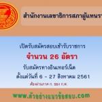 สำนักงานเลขาธิการสภาผู้แทนราษฎร เปิดรับสมัครสอบเพื่อบรรจุบุคคลเข้ารับราชการ จำนวน 26 อัตรา รับสมัครทางอินเทอร์เน็ต ตั้งแต่วันที่ 6 - 27 สิงหาคม 2561