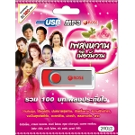 USB/100เพลง เพลงหวานเมื่อวันวาน ชุด1/290