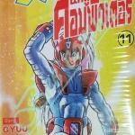 ซันชิโร่ นักสู้คอมพิวเตอร์ Juohmaru - Plawres Sanshiro เล่ม 11 สินคัาเข้าร้านวันศุกร์ที่ 3/11/60