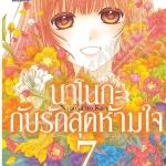 นาโนกะกับรักสุดห้ามใจ Nanoka no Kare เล่ม 7 สินค้าเข้าร้านวันเสาร์ที่ 23/6/61