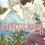Super Lovers เล่ม 4 สินค้าเข้าร้านวันพุธที่ 7/3/61