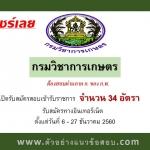 กรมวิชาการเกษตร เปิดรับสมัครสอบเพื่อบรรจุบุคคลเข้ารับราชการ จำนวน 34 อัตรา ตั้งแต่วันที่ 6 - 27 ธันวาคม 2560