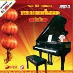 MP3 50เพลง บรรเลงเพลงจีนอมตะ เปียโน