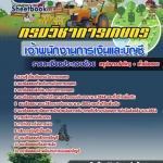 [[NEW]]แนวข้อสอบเจ้าพนักงานการเงินและบัญชี กรมวิชาการเกษตร Line:topsheet1
