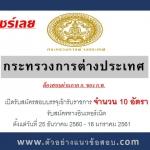 กระทรวงการต่างประเทศ เปิดรับสมัครสอบบรรจุเข้ารับราชการ จำนวน 10 อัตรา ตั้งแต่วันที่ 25 ธันวาคม 2560 - 16 มกราคม 2561