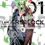 I am SHERLOCK เล่ม 1 สินค้าเข้าร้านวันจันทร์ที่ 9/7/61