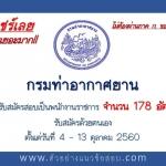 รับเยอะมาก!!กรมท่าอากาศยาน เปิดรับสมัครสอบเป็นพนักงานราชการ จำนวน 178 อัตรา ตั้งแต่วันที่ 4 - 13 ตุลาคม 2560
