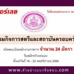กรมกิจการสตรีและสถาบันครอบครัว เปิดสอบเป็นพนักงานราชการ จำนวน 24 อัตรา ตั้งแต่วันที่ 16 - 22 พฤศจิกายน 2560