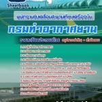 [[NEW]]แนวข้อสอบพนักงานขับเคลื่อนสะพานเทียบเครื่องบิน กรมท่าอากาศยาน Line:topsheet1