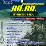 [[NEW]]แนวข้อสอบกรมยุทธศึกษาทหารบก(ยศ.ทบ) นายทหารประทวน Line:topsheet1