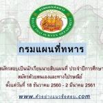 กรมแผนที่ทหาร เปิดรับสมัครสอบเป็นนักเรียนนายสิบแผนที่ ประจำปีการศึกษา 2561 ตั้งแต่วันที่ 18 ธันวาคม 2560 - 2 มีนาคม 2561