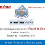 กรมทรัพยากรน้ำ เปิดรับสมัครสอบเป็นพนักงานราชการ จำนวน 18 อัตรา ตั้งแต่วันที่ 10 - 16 พฤศจิกายน 2560