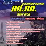 [[NEW]]แนวข้อสอบกรมยุทธศึกษาทหารบก(ยศ.ทบ) นิติศาสตร์ Line:topsheet1