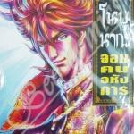 โนบุนากะ จอมคนอหังการ เล่ม 4 สินค้าเข้าร้านวันเสาร์ที่ 23/6/61