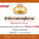 สำนักงานศาลยุติธรรม เปิดรับสมัครสอบเพื่อบรรจุเข้ารับราชการ จำนวน 32 อัตรา ตั้งแต่วันที่ 11 - 31 มกราคม 2561