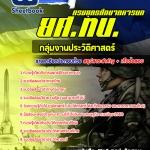 [[NEW]]แนวข้อสอบกรมยุทธศึกษาทหารบก(ยศ.ทบ) กลุ่มงานประวัติศาสตร์ Line:topsheet1