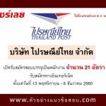 บริษัทไปรษณีย์ไทย จำกัด เปิดรับสมัครสอบบรรจุเป็นพนักงาน จำนวน 21 อัตรา ตั้งแต่วันที่ 13 พฤศจิกายน - 6 ธันวาคม 2560