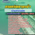 [[NEW]]แนวข้อสอบเจ้าพนักงานพัสดุ กรมทรัพยากรน้ำ Line:topsheet1