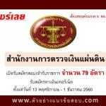 สำนักงานการตรวจเงินแผ่นดิน เปิดรับสมัครสอบเพื่อบรรจุบุคคลเข้ารับราชการ จำนวน 79 อัตรา ตั้งแต่วันที่ 13 พฤศจิกายน - 1 ธันวาคม 2560