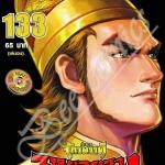 จูหยวนจางจอมจักรพรรดิ เล่ม133 (จบ) สินค้าเข้าร้านวันเสาร์ที่ 23/6/61