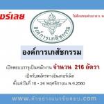 ไม่ต้องผ่านภาค ก 216 อัตรา องค์การเภสัชกรรมเปิดสอบบรรจุเป็นพนักงาน จำนวน 216 อัตรา ตั้งแต่วันที่ 10 - 24 พฤศจิกายน พ.ศ.2560