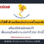 การไฟฟ้าฝ่ายผลิตแห่งประเทศไทย (กฟผ.) เปิดรับสมัครสอบบรรจุเป็นพนักงานปี 2561 เร็วๆนี้
