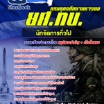 [[NEW]]แนวข้อสอบกรมยุทธศึกษาทหารบก(ยศ.ทบ) นักจัดการทั่วไป Line:topsheet1