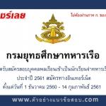 กรมยุทธศึกษาทหารเรือ เปิดรับสมัครสอบบุคคลพลเรือนเข้าเป็นนักเรียนจ่าทหารเรือ ประจำปี 2561 ตั้งแต่วันที่ 1 ธันวาคม 2560 - 14 กุมภาพันธ์ 2561