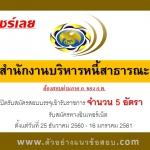 สำนักงานบริหารหนี้สาธารณะ เปิดรับสมัครสอบบรรจุเข้ารับราชการ จำนวน 5 อัตรา ตั้งแต่วันที่ 25 ธันวาคม 2560 - 16 มกราคม 2561